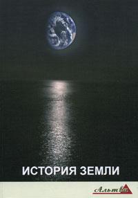 История Земли. Группа