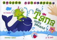 Как Тяпа кита увидал