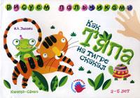 Как Тяпа на тигре скакал