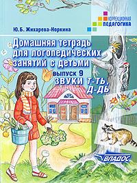 Домашняя тетрадь для логопедических занятий с детьми. В 9 выпусках. Выпуск 9. Звуки т-ть, д-дь