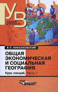 Общая экономическая и социальная география. Курс лекций. В 2 частях. Часть 1