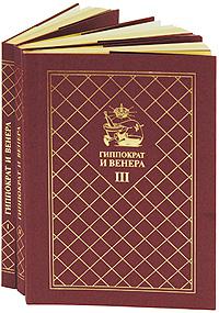 Гиппократ и Венера (эксклюзивный подарочный комплект из 3 книг)