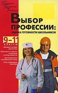 Выбор профессии. Оценка готовности школьников. 9-11 классы