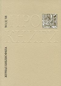 Журнал библиофила, №1, 2008