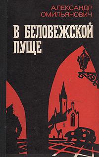 В Беловежской пуще