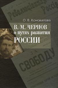 В. М. Чернов о путях развития России