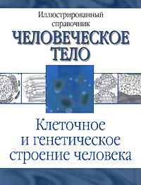 Клеточное и генетическое строение человека ( 978-5-17-053124-0, 978-5-271-20926-0, 0-8160-5980-2 )