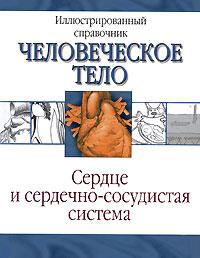 Сердце и сердечно-сосудистая система ( 978-5-17-051258-4, 978-5-271-20016-8, 0-8160-5982-9 )