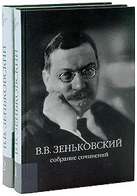 В. В. Зеньковский. Собрание сочинений (комплект из 2 книг)