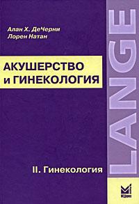 Акушерство и гинекология. В 2 томах. Том 2. Гинекология