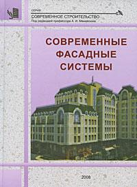 Современные фасадные системы
