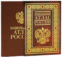 Национальный атлас России. В 4 томах. Том 1. Общая характеристика территории (подарочное издание).