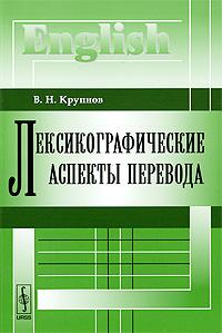 Лексикографические аспекты перевода