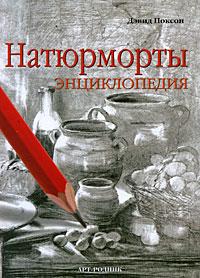 Натюрморты. Энциклопедия