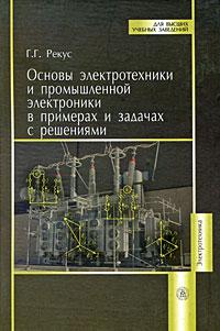 Основы электротехники и промышленной электроники в примерах и задачах с решениями