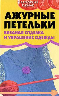 Ажурные петельки. Вязаная отделка и украшение одежды