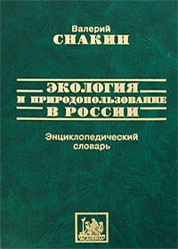 Экология и природопользование в России. Энциклопедический словарь