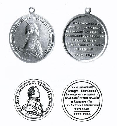 Наградные медали России царствования императора Павла I (1796-1801 гг.)