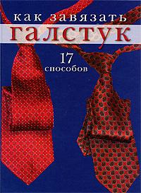 Как завязать галстук. 17 способов