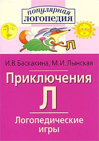 Приключения Л. Логопедические игры