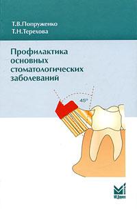 Профилактика основных стоматологических заболеваний