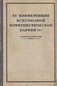 XV конференция Всесоюзной Коммунистической партии (б). Стенографический отчет
