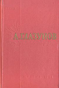 Александр Константинович Глазунов. Жизнь и творчество