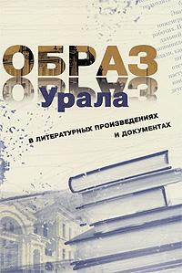 Образ Урала в литературных произведениях и документах