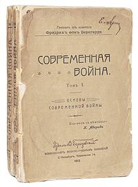 Современная война (В двух томах)