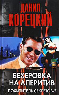 Данил Корецкий Бехеровка на аперитив. Похититель секретов-2