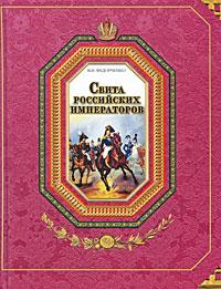 Свита российских императоров. В 2 книгах. Книга 1. А-Л