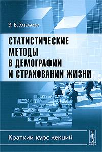 Статистические методы в демографии и страховании жизни. Краткий курс лекций