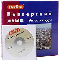 Berlitz. Венгерский язык. Базовый курс (+ 3 аудиокассеты, 1 CD)