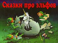 Сказки про эльфов. Книжка-панорама