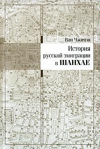 История русской эмиграции в Шанхае