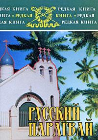 Русский Парагвай