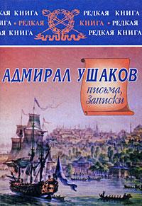 Адмирал Ушаков. Письма, записки