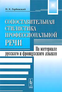 Сопоставительная стилистика профессиональной речи. На материале русского и французского языков