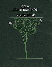 Рустам Ибрагимбеков. Избранное