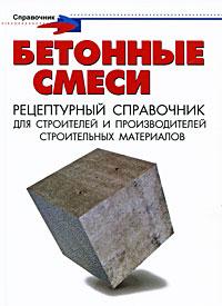 Бетонные смеси. Рецептурный справочник для строителей и производителей строительных материалов ( 978-5-222-14750-4 )