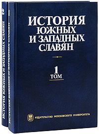 История южных и западных славян (комплект из 2 книг)
