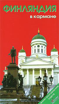 Финляндия в кармане. Путеводитель (+ карта). Н. Землянская