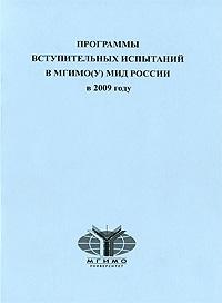 Программы вступительных испытаний в МГИМО(У) МИД России в 2009 году