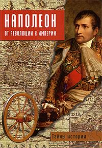 Наполеон. От Революции к Империи