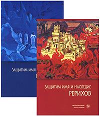 Защитим имя и наследие Рерихов (комплект из 2 книг)