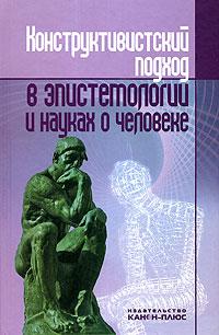 Конструктивистский подход в эпистемологии и науках о человеке