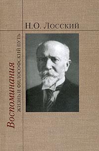 Н. О. Лосский. Воспоминания. Жизнь и философский путь