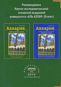 Азхария