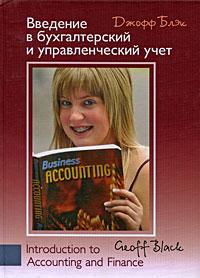 Введение в бухгалтерский и управленческий учет12296407Книга одного из самых известных в Великобритании специалистов в области учета не только учит бухгалтерскому ремеслу с нуля, как и любой другой вводный курс, но и вводит в англоязычную терминологию профессии. Для этого в русском издании каждую главу сопровождает англо-русский глоссарий. Книга написана очень ярко и доходчиво, прекрасно структурирована, содержит все необходимые кейсы, вопросы для самопроверки и целые главы для закрепления освоенного материала. Для студентов и преподавателей бухгалтерского и управленческого учета.