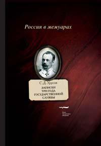С. Д. Урусов. Записки. Три года государственной службы